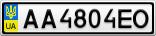 Номерной знак - AA4804EO