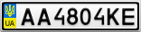 Номерной знак - AA4804KE