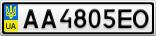 Номерной знак - AA4805EO