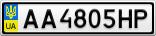 Номерной знак - AA4805HP