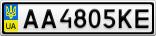 Номерной знак - AA4805KE