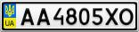 Номерной знак - AA4805XO