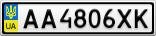 Номерной знак - AA4806XK