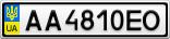 Номерной знак - AA4810EO