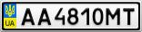 Номерной знак - AA4810MT