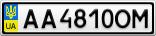 Номерной знак - AA4810OM