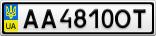 Номерной знак - AA4810OT