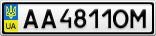 Номерной знак - AA4811OM