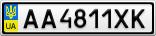 Номерной знак - AA4811XK