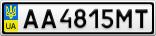 Номерной знак - AA4815MT