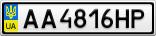 Номерной знак - AA4816HP