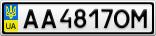 Номерной знак - AA4817OM
