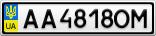 Номерной знак - AA4818OM