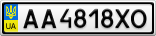 Номерной знак - AA4818XO