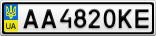 Номерной знак - AA4820KE