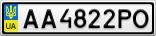 Номерной знак - AA4822PO