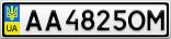 Номерной знак - AA4825OM