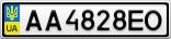 Номерной знак - AA4828EO