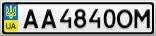 Номерной знак - AA4840OM