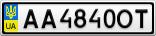 Номерной знак - AA4840OT