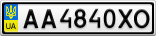 Номерной знак - AA4840XO