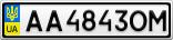 Номерной знак - AA4843OM