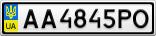 Номерной знак - AA4845PO