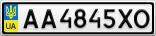 Номерной знак - AA4845XO