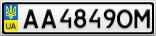 Номерной знак - AA4849OM