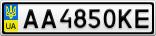 Номерной знак - AA4850KE