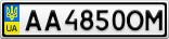Номерной знак - AA4850OM