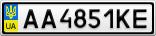 Номерной знак - AA4851KE