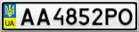 Номерной знак - AA4852PO