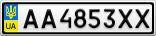 Номерной знак - AA4853XX