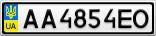 Номерной знак - AA4854EO