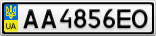 Номерной знак - AA4856EO