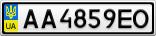Номерной знак - AA4859EO
