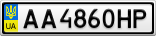 Номерной знак - AA4860HP