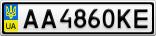 Номерной знак - AA4860KE