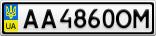 Номерной знак - AA4860OM