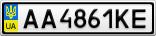 Номерной знак - AA4861KE