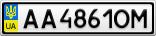 Номерной знак - AA4861OM