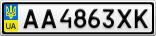 Номерной знак - AA4863XK