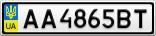 Номерной знак - AA4865BT