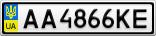 Номерной знак - AA4866KE
