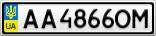 Номерной знак - AA4866OM