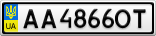 Номерной знак - AA4866OT