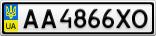 Номерной знак - AA4866XO