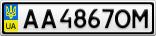 Номерной знак - AA4867OM