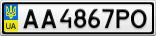 Номерной знак - AA4867PO